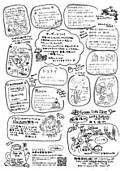 Wakuwaku_ura